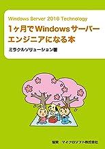 表紙: Windows Server 2016 Technology 1ヶ月でWindowsサーバーエンジニアになる本 | ミラクルソリューション