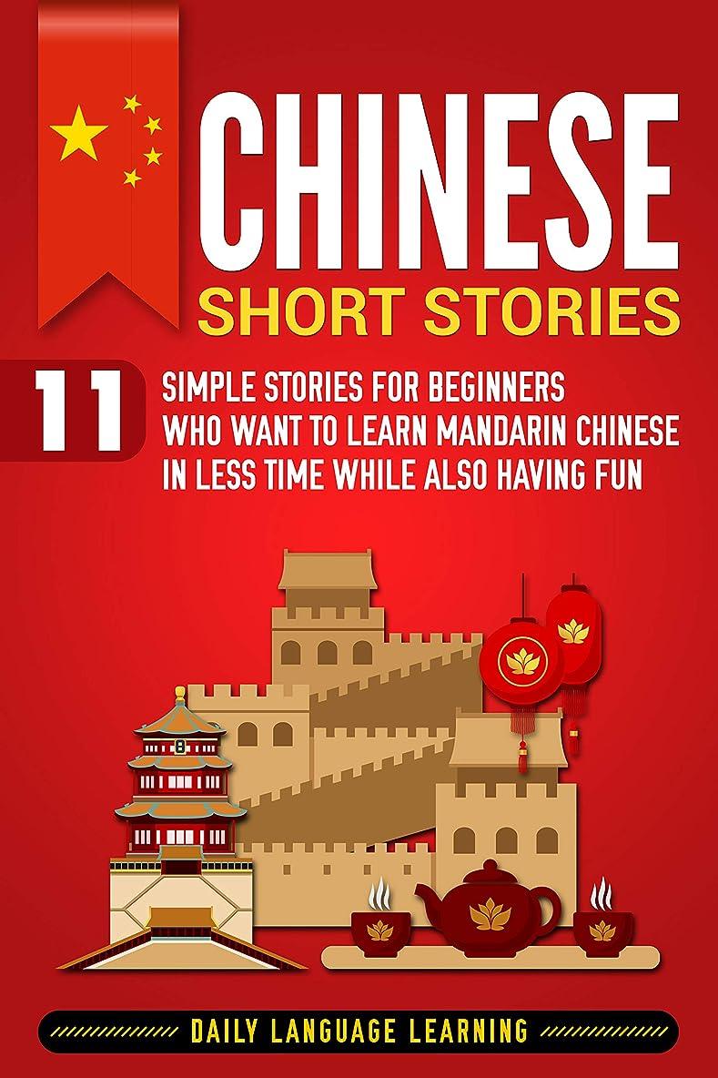 微妙安価な先入観Chinese Short Stories: 11 Simple Stories for Beginners Who Want to Learn Mandarin Chinese in Less Time While Also Having Fun (English Edition)