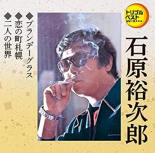 トリプルベスト 石原裕次郎2「ブランデーグラス/恋の町札幌他