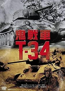 鬼戦車T-34 ニューマスター版 [DVD]