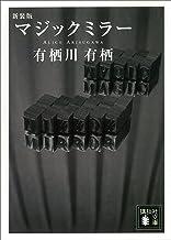 表紙: 新装版 マジックミラー (講談社文庫) | 有栖川有栖