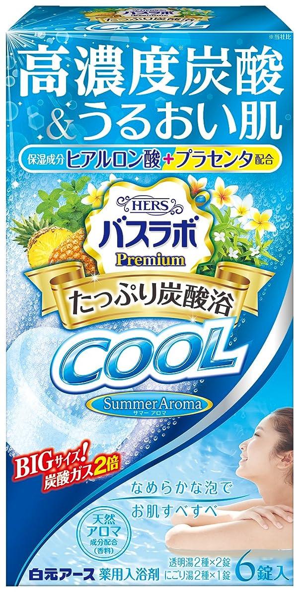 凍った徐々に下手薬用入浴剤 HERS バスラボ たっぷり炭酸浴COOL サマーアロマ 6錠入 [医薬部外品]