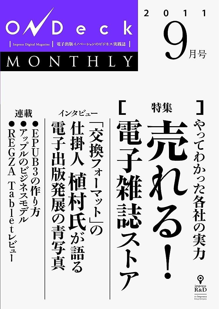 メカニックむしゃむしゃサイドボードOnDeck monthly 2011年9月号