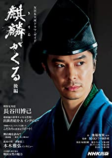 麒麟がくる 後編 (2) (NHK大河ドラマ・ガイド)