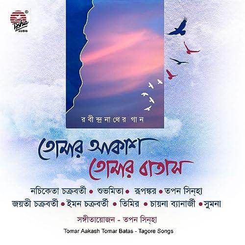 Aamar Sonar Bangla