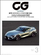 表紙: CG(CAR GRAPHIC)2019年3月号 [雑誌] | カーグラフィック編集部