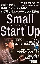 表紙: 起業で絶対に失敗したくない人の為の 科学的な第三のフリーランス起業術 ~スモールスタートアップ~ | 田窪洋士