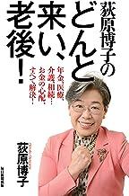 表紙: 荻原博子のどんと来い、老後! 年金、医療、介護、相続…お金の心配、すべて解決! | 荻原 博子