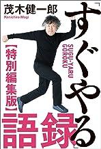 表紙: 「すぐやる」語録 特別編集版 | 茂木健一郎