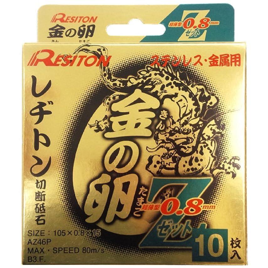 パンチ安全でない一般的なレヂトン 金の卵Z 0.8 105×0.8×15 AZ46P 【お徳用10枚セット】 (ステンレス?金属用)