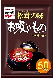 永谷園 松茸の味 お吸いもの 50食入