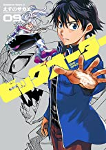 表紙: ビッグオーダー(9) (角川コミックス・エース) | えすの サカエ