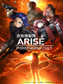 攻殻機動隊ARISE PYROPHORIC CULT (レンタル版)