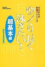 表紙: ゆっくり長く泳ぎたい! 超基本編 (学研スポーツブックス) | 快適スイミング研究会