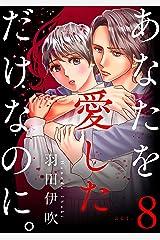あなたを愛しただけなのに。8 (素敵なロマンス) Kindle版