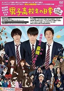 Daily High School Boys Gudaguda Edition JAPANESE EDITION