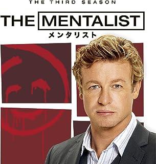 THE MENTALIST/メンタリスト<サード・シーズン>(吹替版)