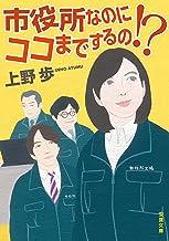 表紙: 市役所なのにココまでするの!? (双葉文庫) | 上野歩