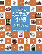 表紙: ドールハウスのミニチュア小物 お店の本 | 大野幸子