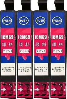 【純正品同様顔料系インク】 ICM69 (マゼンタ)単色販売 エプソンIC69 互換インク ICM69 4本セット DAIMARU