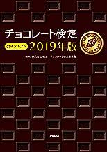 表紙: チョコレート検定 公式テキスト2019年版 | 株式会社 明治チョコレート検定委員会