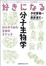 表紙: 好きになる分子生物学 (KS好きになるシリーズ) | 多田富雄
