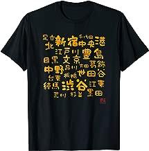 Japanese T-Shirt Men Women Kids - Tokyo 23 Wards in Kanji