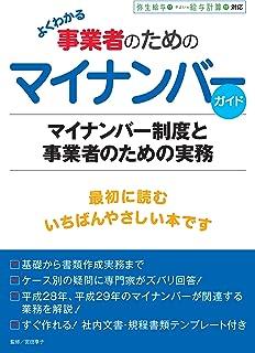 やよいの給与計算 17 対応 『よくわかる 事業者のためのマイナンバーガイド』 ダウンロード版
