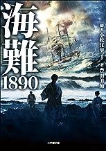 表紙: 海難1890 | 小松江里子
