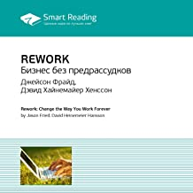 Rework. Бизнес без предрассудков: Саммари