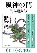 表紙: 風神の門(上下) 合本版 | 司馬 遼太郎
