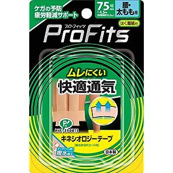 原晋監督推奨 ピップ プロ・フィッツ キネシオロジーテープ 快適通気 腰・太もも用 75mm×4.5m
