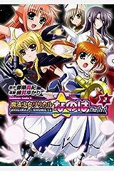 ORIGINAL CHRONICLE 魔法少女リリカルなのはThe 1st(2) (角川コミックス・エース) Kindle版