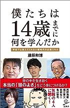 表紙: 僕たちは14歳までに何を学んだか 学校では教えてくれない新時代の必須スキル (SB新書) | 藤原 和博
