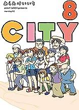 表紙: CITY(8) (モーニングコミックス) | あらゐけいいち