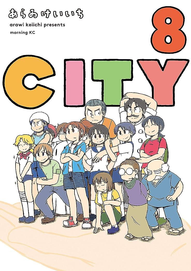 札入れ四回しょっぱいCITY(8) (モーニングコミックス)