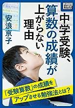 表紙: 中学受験、算数の成績が上がらない理由 (impress QuickBooks)   安浪 京子