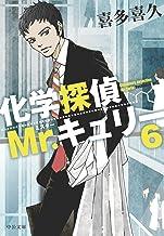 表紙: 化学探偵Mr.キュリー6 (中公文庫) | 喜多喜久