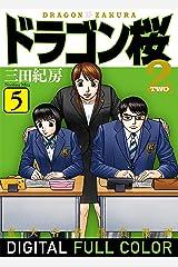 ドラゴン桜2 フルカラー版(5) (コルク) Kindle版
