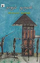 நானும் ஒருவன் (Nanum Oruvan) (Short Stories) (Tamil Edition)
