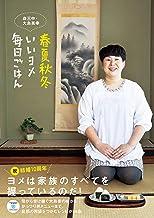 表紙: 春夏秋冬 いいヨメ 毎日ごはん (ヨシモトブックス) | 大島 美幸