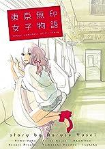 表紙: 東京無印女子物語 (FEEL COMICS) | なるせゆうせい