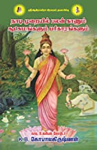 Nadi astrology - its practical application and remedies: A book for astrologers in Tamil (Tamil Edition)