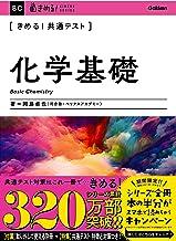 表紙: きめる!共通テスト化学基礎 (きめる!共通テストシリーズ) | 岡島 卓也