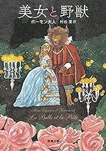 表紙: 美女と野獣(新潮文庫)   ボーモン夫人