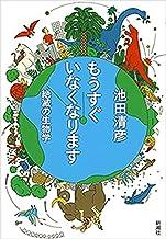 表紙: もうすぐいなくなります―絶滅の生物学― | 池田清彦