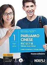 Permalink to Parliamo cinese. Corso di lingua e cultura cinese. Nuova ediz.: 1 PDF