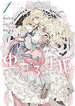 表紙: 虫かぶり姫: 1【電子限定描き下ろしマンガ付】 (ZERO-SUMコミックス) | 喜久田 ゆい