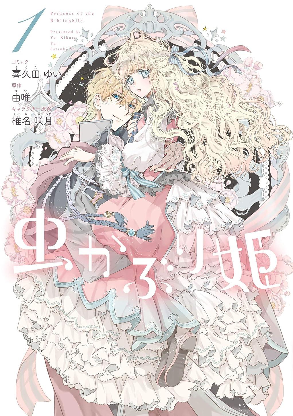タッチ船征服者虫かぶり姫: 1【電子限定描き下ろしマンガ付】 (ZERO-SUMコミックス)