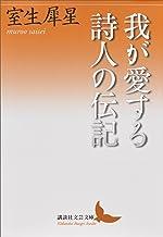 表紙: 我が愛する詩人の伝記 (講談社文芸文庫) | 室生犀星